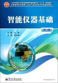 智能仪器基础(第2版全国高等职业教育工业生产自动化技术系