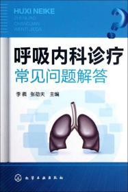 呼吸内科诊疗常见问题解答
