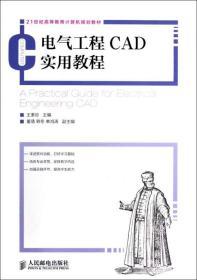 电气工程CAD实用教程(21世纪高等教育计算机规划教材)