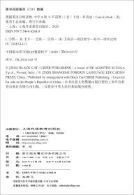 匹诺曹/黑猫英语分级读物