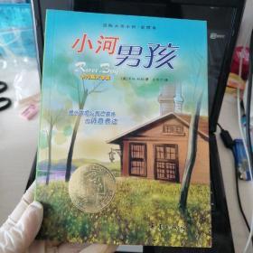 小河男孩 (爱藏本) 卡内基文学奖 国际大奖小说  River Boy
