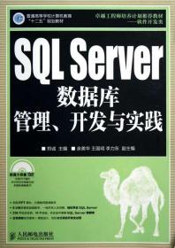 SQL Server数据库管理开发与实践(附光盘普通高等