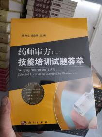 药师审方技能培训试题荟萃(上、下册)