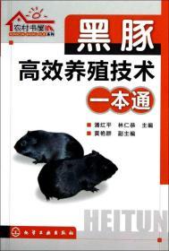 黑豚高效养殖技术一本通/农村书屋系列