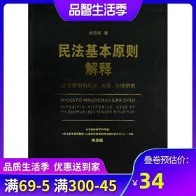 民法基本原则解释(诚信原则的历史实务法理研究再造版)