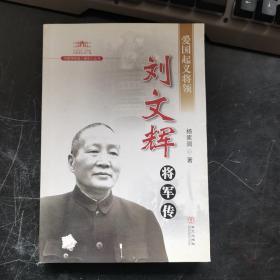 爱国起义将领(刘文辉)将军传