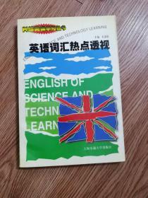 英语词汇热点透视