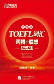 9787561929704/新东方·TOEFL词汇词根+联想记忆法(便携版)