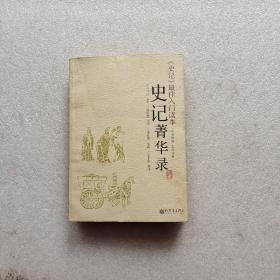 史记菁华录:《史记》精华,文白对照