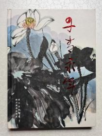 丹青永年(张大千高徒王永年国画册,16开精装本)