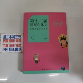 飞扬:第十六届新概念作文获奖者范本才女卷