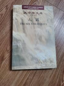 大中华文库:六韬(汉英对照)