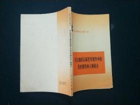 《学点历史》丛书第一辑