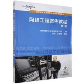 全新正版图书 网络工程案例教程 陈康 机械工业出版社 9787111638902书海情深图书专营店