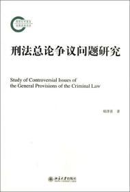 刑法总论争议问题研究