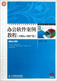 办公软件案例教程(Office2007版工业和信息化人才