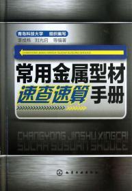 常用金属型材速查速算手册(精)