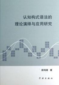 认知构式语法的理论演绎与应用研究