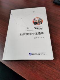 经侦前沿:经济犯罪个案透析