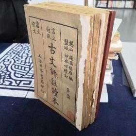 言文对照  古文评注读本(1-6册)