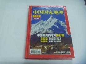 中国国家地理 选美中国特辑