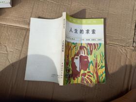 青年生活丛书。人生的求索