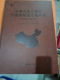 中华人民共和国行政区划变迁地图集(1980-2017)