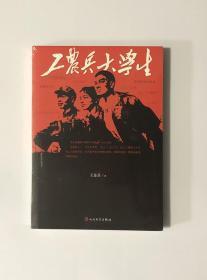 工农兵大学生(全新未开封)