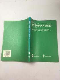 植物科学进展.第三卷