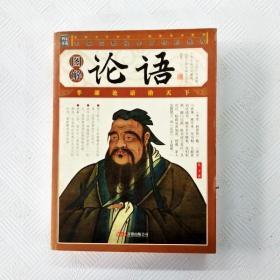 EI2099564 图解论语--品读国学经典·家藏四库丛书(一版一印)