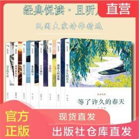 民国大家诗作精选全套8册名家经典悦读名著书籍精美彩色插图版