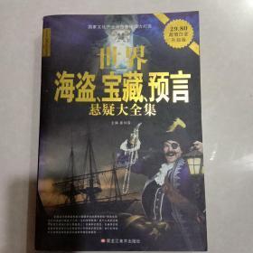 世界海盗、宝藏、预言悬疑大全集