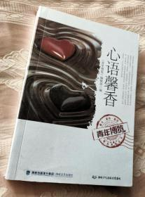 心语馨香(2012一版一印)