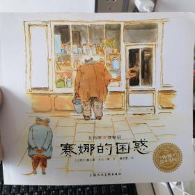 赛娜的困惑    美国姨妈的礼物(2册) 艾特熊&赛娜鼠系列
