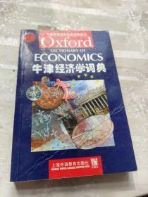牛津经济学词典:英文