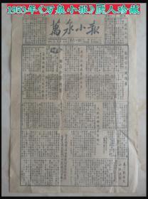 50年代山西地方小报---运城市系列--《万泉小报》------虒人荣誉珍藏
