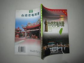 台湾省地图册 新版