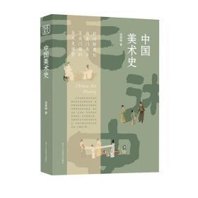 中国美术史  选择具代表性和典型性美术种类、流派、美术家、作品理论简编介绍 徐建融著中国古代书法绘画艺术史