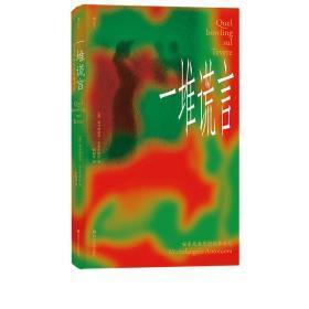 一堆谎言 世界三大电影节三金大满贯得主安东尼奥尼的灵感速写本 影视 9787541158155后浪图书