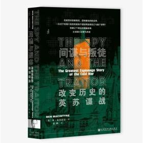 现货正版 社科文献甲骨文丛书:间谍与叛徒 改变历史的英苏谍战 [英]本·麦金泰尔 著 社会科学文献出版社
