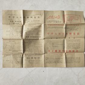 石家庄日报 (中国共产党石家庄地区委员会机关报)1975年1月20日