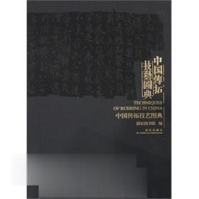 【国家图书馆 编】《中国传拓技艺图典》 故宫出版社 另荐 教程全书(全五册)金石传拓技法 概说 周佩珠 金石传拓的审美与实践