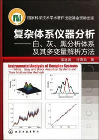 复杂体系仪器分析--白灰黑分析体系及其多变量解析方法(精