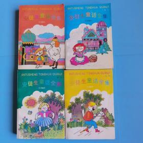 安徒生童话全集【全4册】
