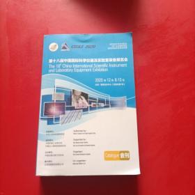 第十八届中国国际科学仪器及实验室装备展览会 2020