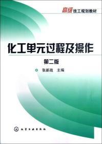 化工单元过程及操作(第2版高级技工规划教材)