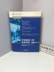 中国建设工程法律评论(第三辑)