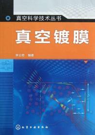 真空镀膜/真空科学技术丛书