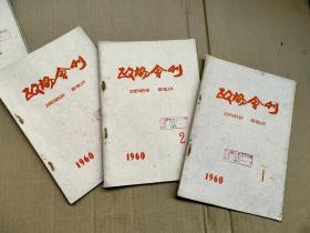 1960年政协会刊6册一起