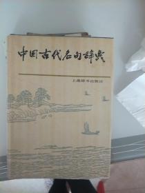中国古代名句辞典